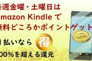 Kindle 100%還元本