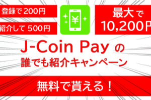 J-Coin Payの紹介キャンペーン