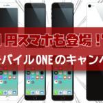 OCNモバイルONEのスマホキャンペーン