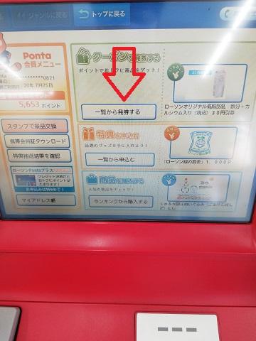 発券するボタン