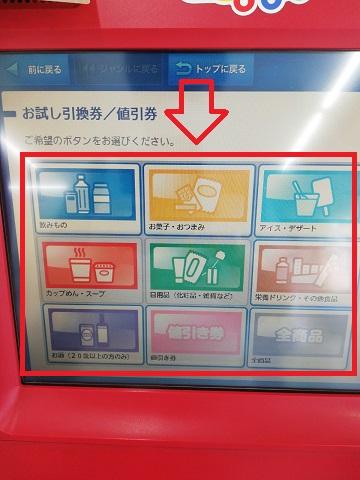 商品ジャンルボタン