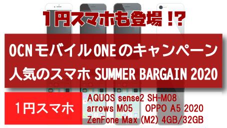 OCNモバイルONE 人気のスマホ SUMMER BARGAIN 2020
