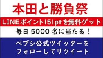 本田と勝負祭でLINEポイント