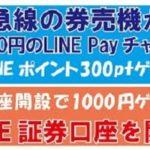 東急線券売機とLINE証券口座開設キャンペーン