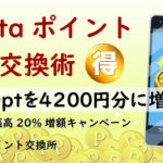 Pontaポイント3000円分を4200円分に増量させる方法
