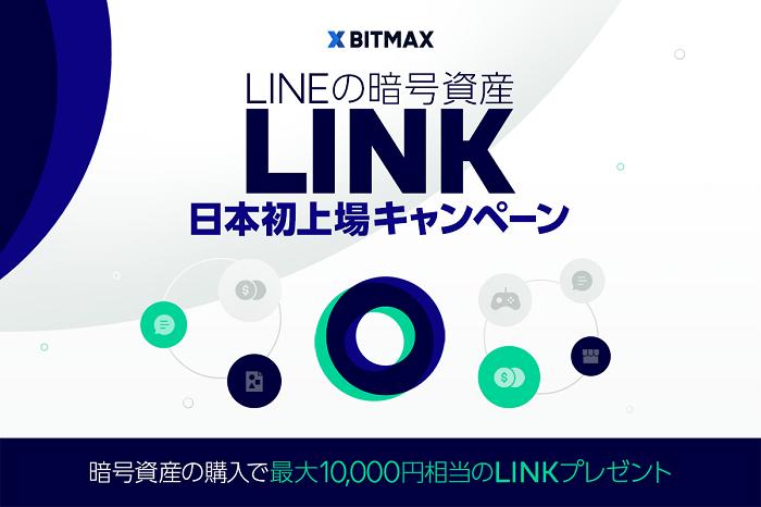 LINK日本初上場キャンペーン