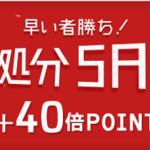 ひかりTVショッピング在庫処分SALE