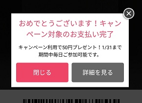 50円バック
