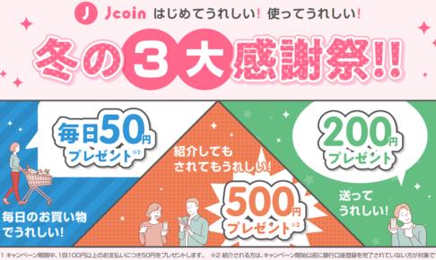 J-Coin Pay招待キャンペーン