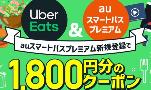 UberEats × auスマートパスプレミアム