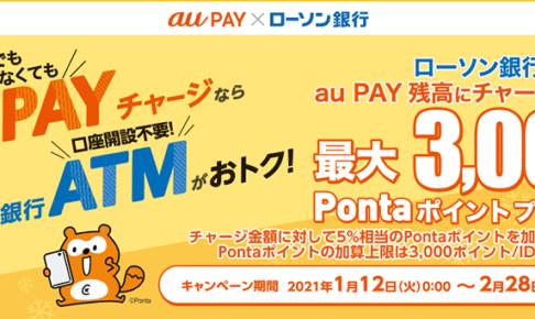 ローソン銀行ATMからau PAYチャージキャンペーン