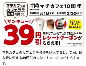 39円割引クーポン