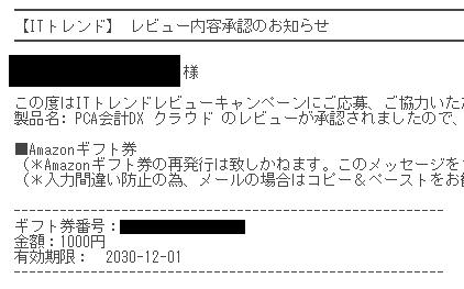 アマギフコード送付メール