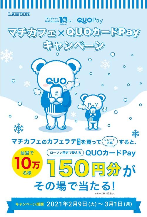 マチカフェ × QUOカードPayキャンペーン