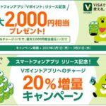 Vポイントリリースキャンペーン