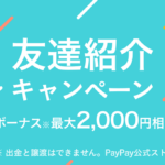PayPayフリマ 友達紹介キャンペーン