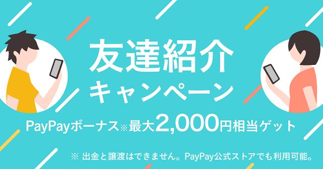 PayPayフリマ 友達紹介キャンペーン