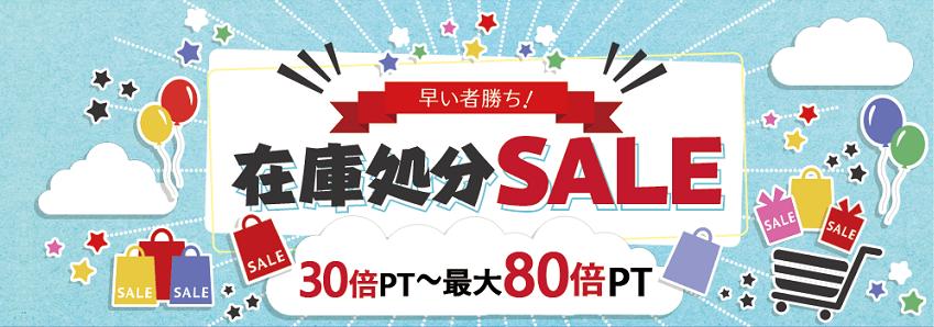 ひかりTVショッピング在庫処分セール