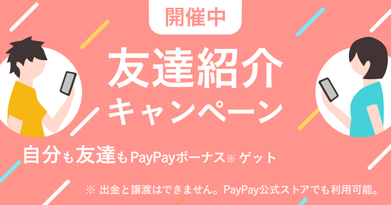 PayPayフリマ友だち紹介キャンペーン